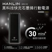【晉吉國際】HANLIN- SMC1W 黑科技 30分快充石墨烯行動電源