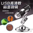 高清USB電子數碼手機顯微鏡1000倍工業電路板維修數碼 YJT【快速出貨】