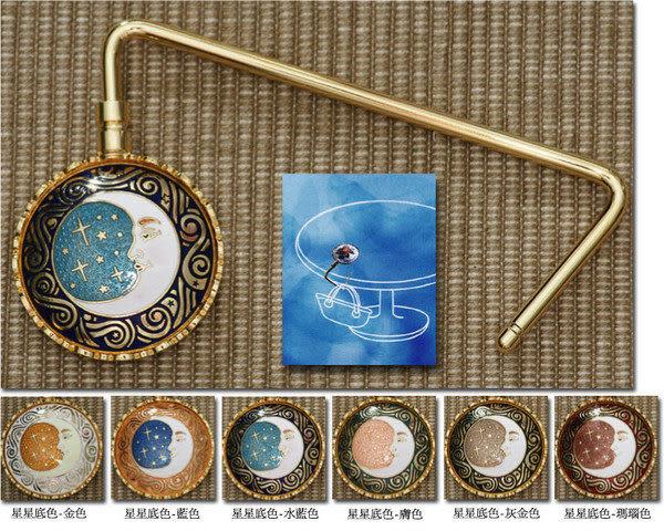 【鹿港窯】景泰藍皮包架‧星星‧太陽‧月亮‧出外旅行‧參加宴會必備良品