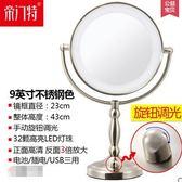 LED化妝鏡台式燈鏡歐式大號雙面梳妝鏡結婚公主鏡帶燈鏡子【9英寸不銹鋼色】