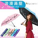 雙龍牌浪漫滿屋色膠折傘晴雨傘旅遊必備/不透光降溫防曬雙面圖案【JOANNE就愛你】B6153H