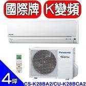 Panasonic國際牌【CS-K28BA2/CU-K28BCA2】《變頻》分離式冷氣