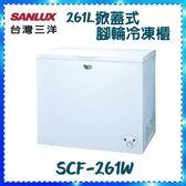 【SANLUX 台灣三洋】261L 掀蓋式腳輪 冷凍櫃 《SCF-261W》全新原廠保固