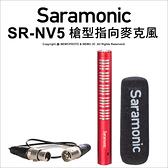 Saramonic 楓笛 SR-NV5 槍型指向麥克風 心型指向式XLR 相機 收音 公司貨【可刷卡】薪創數位