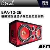 【EPOCH】被動式12吋 鋁合金子彈型重低音喇叭 EPA-12-2B