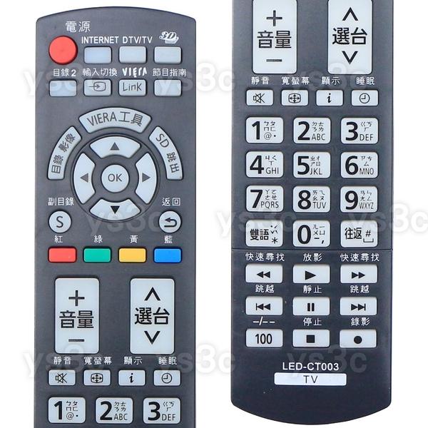 國際牌液晶電視遙控器 CT-003 國際電漿電視遙控器電漿電視 專用遙控器 N2QAYB000549