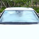 遮陽板 遮陽擋 遮陽傘 雨傘 隔熱墊 前檔隔熱布 大款 傘式汽車遮陽擋【P651】生活家精品