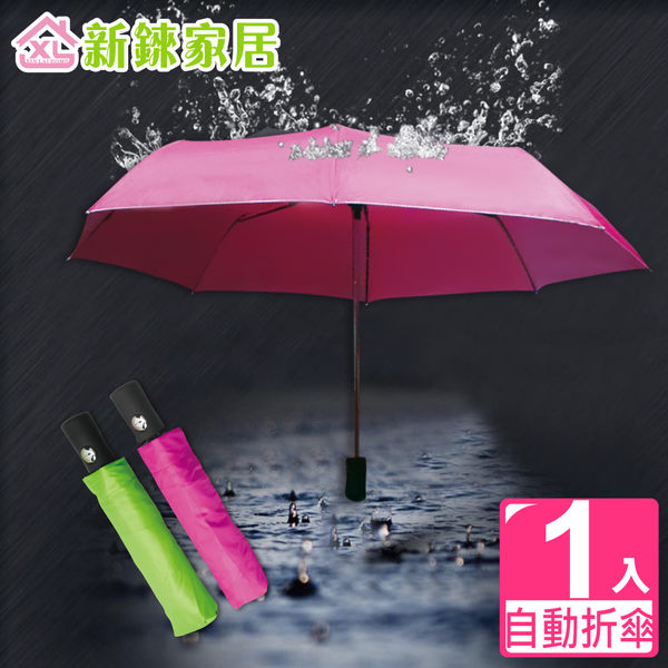 《免運費》【Sinew】1入抗UV自動防曬陽傘/雨傘/防風傘(桃紅、綠-短折傘)