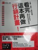 【書寶二手書T9/行銷_OPU】看完這本再做行銷計畫!-融合數位、社群和傳統行銷_朗恩.薩夫科