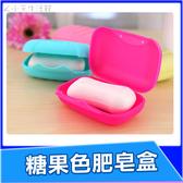 糖果色肥皂盒 肥皂盤 外出款 好攜帶 肥皂收納 小物收納 萬用收納盒