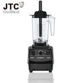 外銷全球【JTC OmniBlend】TM-767A 萬能調理機「1.5ML」專業級攪拌機/調理機/果汁機/榨汁機