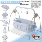 嬰兒搖椅電動搖椅搖籃搖搖床嬰兒床嬰兒睡籃哄娃神器智慧哄睡安撫搖床 萬寶屋