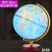 高清帶燈教學版中小學生兒童用地球儀書房客廳辦公室擺設生日禮物 DJ12359『麗人雅苑』