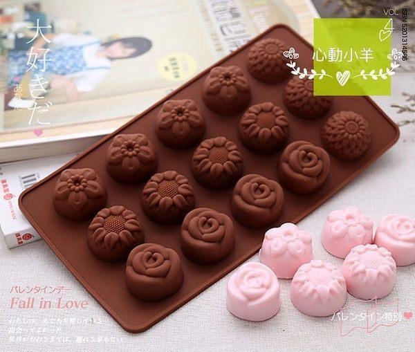 超美菊花、玫瑰、向日葵4種花卉一次滿足,15孔模|巧克力蛋糕烘培食品級矽膠模|專業手工皂模具