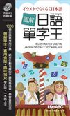 (二手書)圖解日語單字王