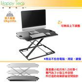 【快樂壁掛架】桌上型氣壓式升降桌 無段升降 電腦桌/書桌/辦公桌/工作桌 攜帶型懶人桌 懶人支架