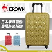 【AT後背包送給你】新款特賣 Lojel皇冠100%PP材質旅行箱 Crown行李箱PP10內嵌式TSA密碼鎖 19.5吋
