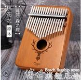 熱賣拇指琴拇指琴卡林巴17音母手撥琴抖音卡琳巴kalimba姆指琴卡淋巴手指琴 博世