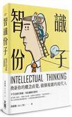智識份子:換新你的概念直覺,做個複雜的現代人