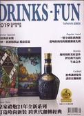 DRINKS.FUN TAIWAN 品酩誌 夏季號/2019