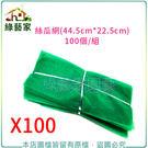 【綠藝家】絲瓜網44.5cm*22.5cm100個/組) (苦瓜網、水果網、水果套袋