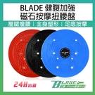 【刀鋒】BLADE健腹加強磁石按摩扭腰盤 現貨 當天出貨 台灣公司貨 運動用品 扭腰盤 健身 按摩足底