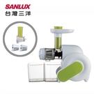 【SANLUX台灣三洋】蔬果慢磨料理機 ...
