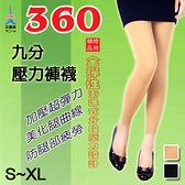 【衣襪酷】九分健康壓力褲襪 360全彈性 台灣製 法蘭絲