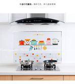 【廚房油煙貼】60*90廚房除油煙機鋁箔貼紙 流理台磁磚自黏貼 防污壁貼 瓦斯爐牆貼 耐高溫防油
