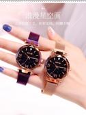 手錶 手錶女ins風簡約氣質星空滿天星學生防水年新款韓版時尚女士 星河光年