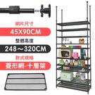 【居家cheaper】45X90X248~320CM微系統頂天立地十層菱型網收納架 (系統架/置物架/層架/鐵架/隔間)