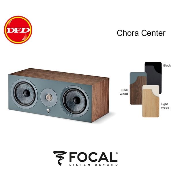 法國 Focal Chora 8系列 Chora Center 中置喇叭 黑色鋼烤 / 淺色木紋 / 深色木紋 原廠五年保固 台灣公司貨