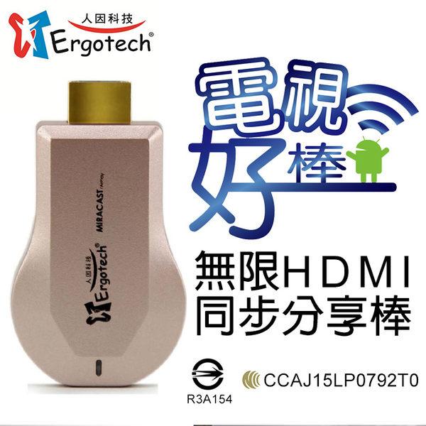 人因 MD3062PV 無線HDMI同步分享棒 影音分享 無線影音傳輸器 同屏器 電視棒 電視好棒 無線操控