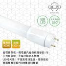 【旭光】LED 15W T8-3FT 3呎 全電壓玻璃燈管 3000K燈泡色/2入(免換燈具直接取代T8傳統燈管)
