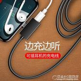 iphone8傳輸線器plus轉換線x二合一分線器i八漢尼彎頭傳輸線 概念3C旗艦店