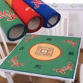 麻將桌布麻將布麻將墊家用加厚麻將墊消音手搓麻將桌墊正方形 道禾生活館