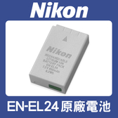 【完整盒裝】全新 EN-EL24 原廠電池 NIKON ENEL24 適用 NIKON 1 J5