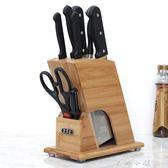 廚房刀架 通風防霉菜刀架 廚房用品多功能刀具架透家用置物架刀座【米娜小鋪】