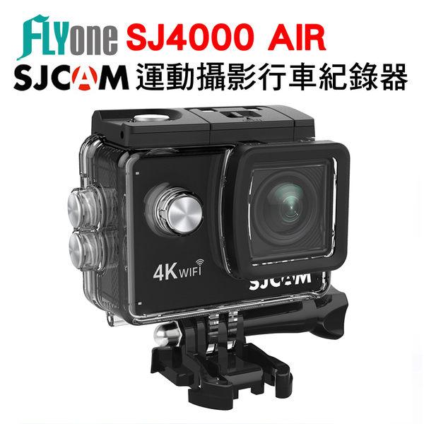 SJCAM SJ4000 AIR WIFI 防水型行車記錄器