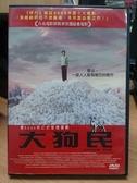 挖寶二手片-N02-109-正版DVD-泰片【大狗民】-辛芳卡爾托 莎域皇柏勒廣(直購價)