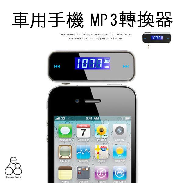 汽車 手機 FM發射器 MP3轉換器 FM發射器 FM播放器 3.5mm 耳機孔 車用 音響 收音機 免持