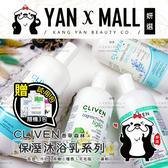 贈-試用包3包|CLIVEN 香草森林 保溼沐浴乳系列 1000ml 牛奶|茶樹|檀香|羊毛脂|小葉椴【妍選】