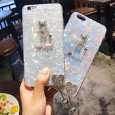 蘋果 iPhoneX iPhone8 Plus iPhone7 Plus iPhone6s Plus 貝殼紋愛心吊墜 手機殼 貼鑽殼 保護殼 全包邊