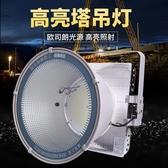 led塔吊燈 led建筑之星塔吊燈工地照明戶外投光燈2000W防水工程超亮投光射燈 JD  寶貝計畫