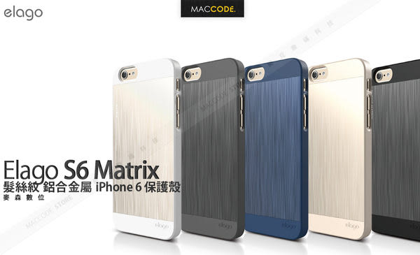 Elago S6 Matrix 鋁合金 保護殼 iPhone 6S / 6(4.7吋)專用 公司貨 贈保護貼