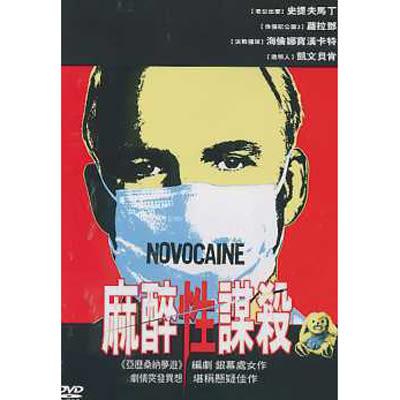 麻醉性謀殺DVD