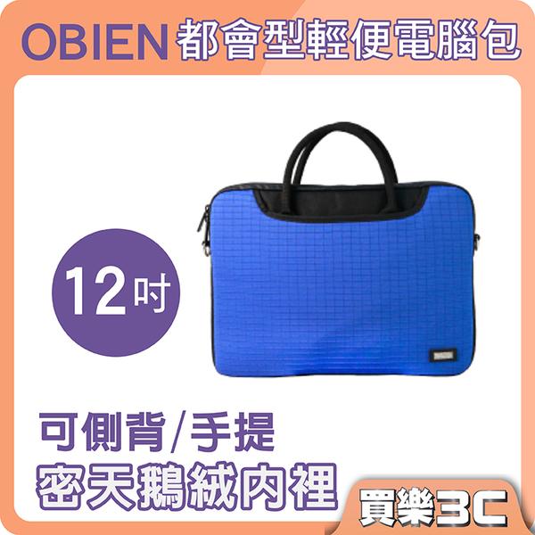 Obien 都會型 12吋電腦包 藍色,側背/手提兩用,前後皆有置物夾層,小物輕鬆收納,BG-SL120 海思