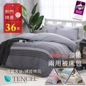 天絲床包兩用被三件組 單人3.5x6.2尺 頂級天絲 3M吸濕排汗 床高35cm 涼感 附天絲吊牌 BEST寢飾 M1