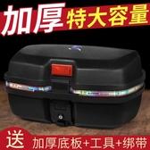 大容量摩托車箱子尾箱特大號通用后箱電動么托車后備箱超大后背箱 LX HOME 新品