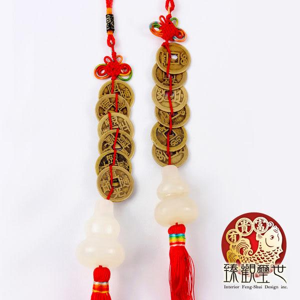葫蘆  六帝銅錢葫蘆吊飾2條 含開光  臻觀璽世 IS3712
